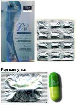 препарат лида для похудения цена и отзывы